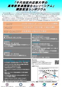 181201_千代田区キャンパスコンソーシアムシンポジウムポスター