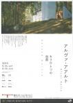 【東京ステーションギャラリー】アルヴァ・アアルト