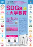 法政大学スーパーグローバル大学創成支援事業シンポジウム「SDGsと大学教育」