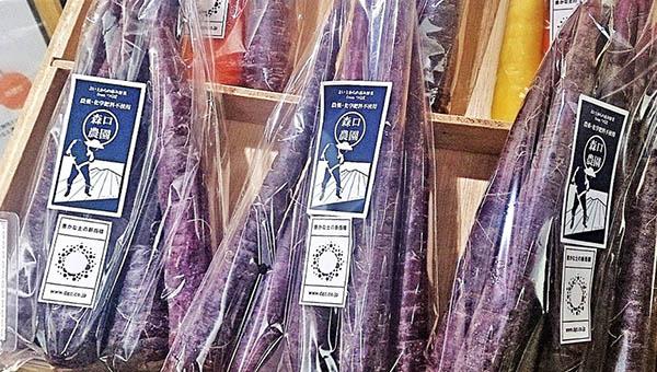 カラフルで栄養抜群な紫のにんじん「パープルスティック」
