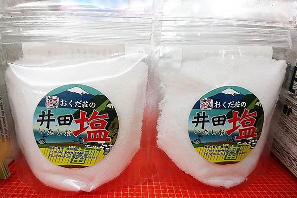 駿河湾のミネラルたっぷりの天然塩です!