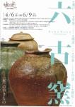 【出光美術館】六古窯―<和>のやきもの