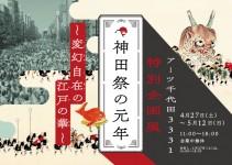 アーツ千代田3331特別企画展 「神田祭の元年 ~変幻自在の江戸の華~」