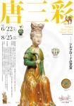 【出光美術館】唐三彩 ― シルクロードの至宝