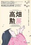 【東京国立近代美術館】高畑勲展 日本のアニメーションに遺したもの