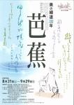 【出光美術館】奥の細道330年 芭蕉