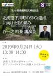 北海道下川町のSDGs達成に向けた取り組み 谷一之町長 講演会