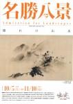 名勝八景 ― 憧れの山水