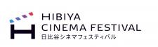 日比谷シネマフェスティバル