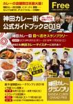 第9回 神田カレーグランプリ2019 ~神田カレー街食べ歩きスタンプラリー~