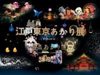 江戸東京あかり展 produced by 日本あかり博