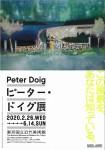 【東京国立近代美術館】ピーター・ドイグ展