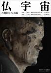 【相田みつを美術館】六田知弘写真展「仏宇宙」