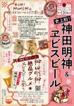 『神田明神&ヱビスビールコラボ祭』展