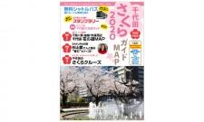 【開催中止】千代田のさくら祭り2020
