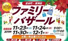 【中止】第82回 岩本町・東神田ファミリーバザール (実行委員会 主催)