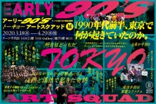【アーツ千代田 3331】特別企画展「アーリー90′s トーキョー アートスクアッド」展