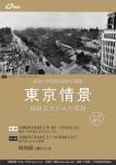 【昭和館】戦後75年特別企画写真展「東京情景-師岡宏次がみた昭和-」