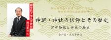 【神田明神】御大典記念・創建一三〇〇記念 神田明神特別企画公演「神道・神社の信仰とその歴史」