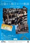 【昭和館】戦後75年特別企画展「占領から独立までの軌跡 1945-1952」