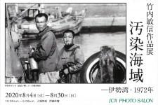 【JCIIフォトサロン】竹内敏信作品展 「汚染海域ー伊勢湾・1972年」