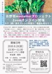 【共立女子大学・短期大学】お野菜mottainaiプロジェクト(オンライン)