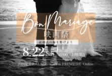 【オンラインあり】ボンマリアージュ映画祭