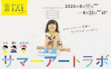 【アーツ千代田 3331】夏の3331こども芸術学校 presents  みる・描く・あそぶ!サマーアートラボ