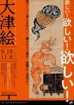 【東京ステーションギャラリー】もうひとつの江戸絵画 大津絵