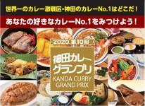 第10回 神田カレーグランプリ2020<神田カレー街食べ歩きスタンプラリー>