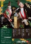 【国立劇場】令和2年9月文楽公演