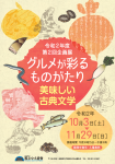 【国立公文書館】企画展「グルメが彩るものがたり-美味しい古典文学-」
