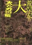 【日比谷図書文化館】特別展 荒俣宏の大大マンガラクタ館