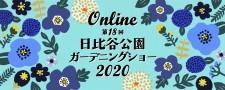 Online 第18回日比谷公園ガーデニングショー2020