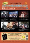 ONLINE お茶の水熱烈楽器祭 2020