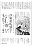 複製芸術家 小村雪岱~装幀と挿絵に見る二つの精華~