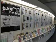 やっぱり千代田は本の街 ちよだの出版社33
