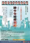 【国立劇場】令和3年3月歌舞伎公演≪歌舞伎名作入門≫