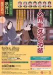 国立劇場 令和3年6月歌舞伎鑑賞教室