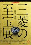 [三菱創業150周年記念]三菱の至宝展