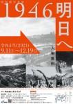 【昭和館】写真展「1946 明日へ」