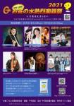 ONLINE お茶の水熱烈楽器祭 2021