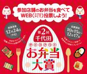 第2回 千代田お弁当大賞